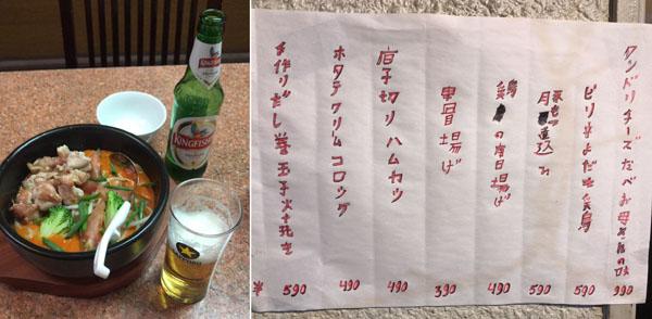 拙い日本語で書かれたメニュー(右)(C)日刊ゲンダイ