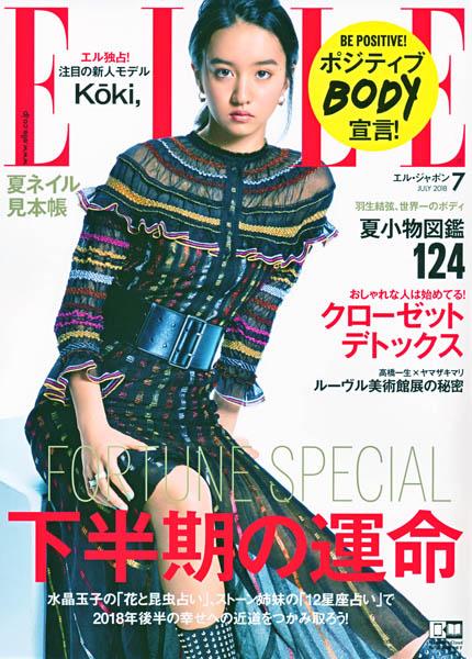 7年ぶりの日本人女性(「ELLE JAPON」表紙)
