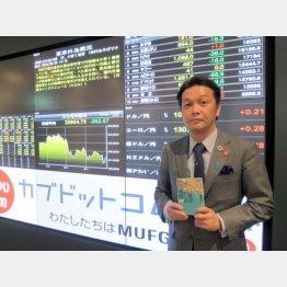 「カブドットコム証券」取締役代表執行役社長の齋藤正勝さん(C)日刊ゲンダイ