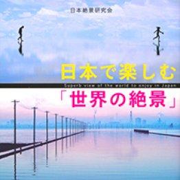 日本のウユニ塩湖が千葉県に!?