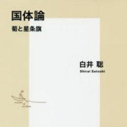 日本を従属させる「第2の国体」の終焉へ