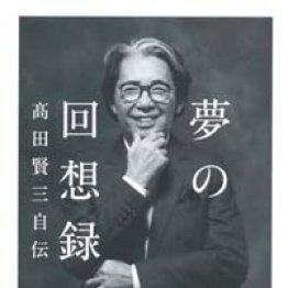 「髙田賢三自伝夢の回想録」髙田賢三著