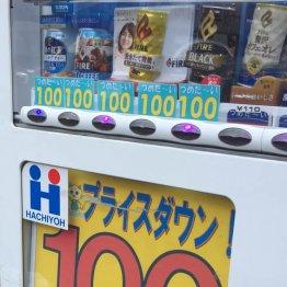 1本10円の仰天価格も 清涼飲料水「格安自販機」どこにある