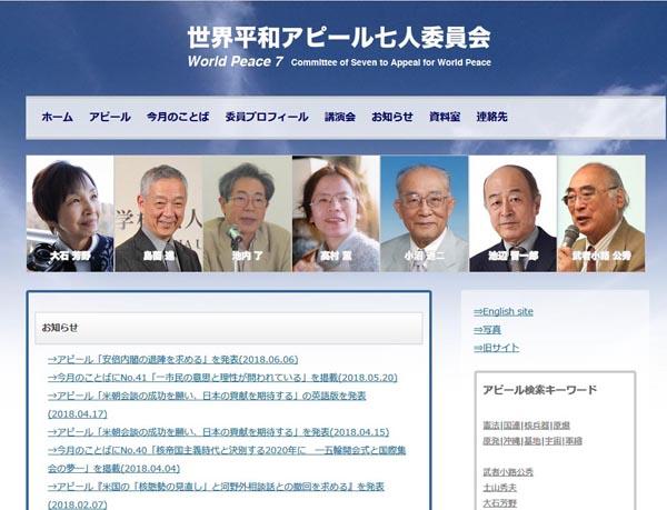 (世界平和アピール七人委員会HP)