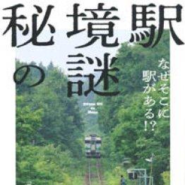 「秘境駅の謎 なぜそこに駅がある!?」 「旅と鉄道」編集部編