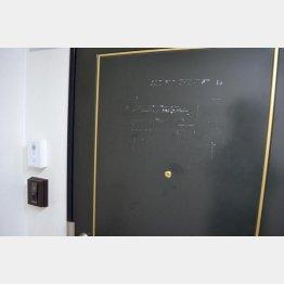 玄関ドアには表札が外された跡が(C)日刊ゲンダイ