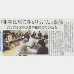 選挙期間中に…(三條新聞より)
