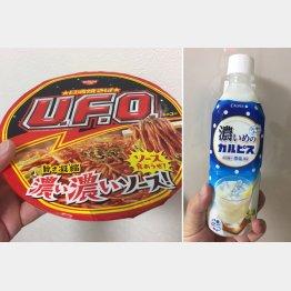 U.F.O濃い濃いソース!(左)と濃いめのカルピス(C)日刊ゲンダイ