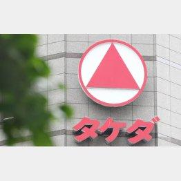 武田薬品の株価は低迷だけど…(C)日刊ゲンダイ