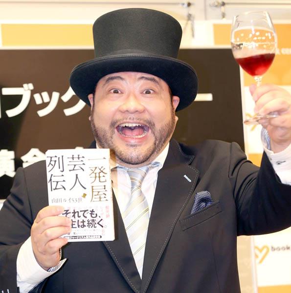 髭男爵山田ルイ53世(C)日刊ゲンダイ