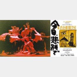 NYラ・ママ劇場で開催された「今日、悲別で」の舞台の様子。右は92年6月のチラシ(F.C.S.提供)