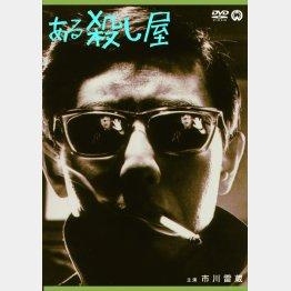 「ある殺し屋」DVD 2800円+税発売・販売:KADOKAWA