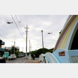 米軍ヘリが近くを飛ぶ(C)共同通信社