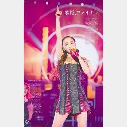 安室奈美恵特集号の紙面(提供:琉球新報)