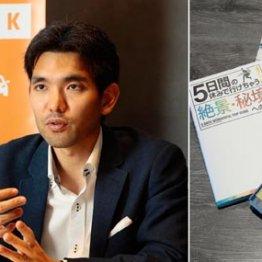 「カヤック」日本・韓国GM 山下雅弘さんがハマった書籍3冊