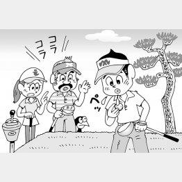 (イラスト・小山混)(C)日刊ゲンダイ