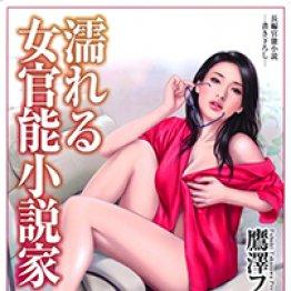 「濡れる女官能小説家」鷹澤フブキ著
