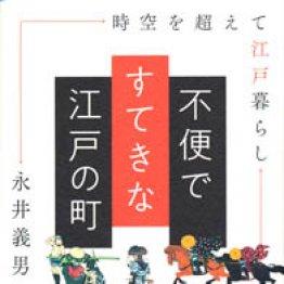 「不便ですてきな江戸の町」永井義男著