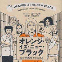 「オレンジ・イズ・ニュー・ブラック」パイパー・カーマン著 村井理子ほか訳