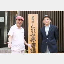 三遊亭好楽師匠(左)と吉川潮さん(C)日刊ゲンダイ