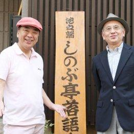 三遊亭好楽師匠(左)と吉川潮さん