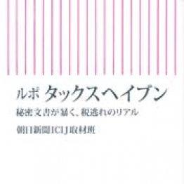 「ルポ タックスヘイブン」朝日新聞ICIJ取材班著