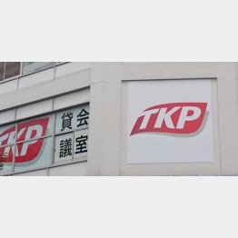TKP貸会議室(C)日刊ゲンダイ