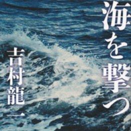「海を撃つ」吉村龍一著