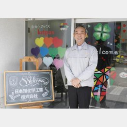 日本理化学工業 大山隆久社長(C)日刊ゲンダイ