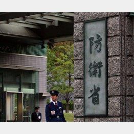 防衛省(C)日刊ゲンダイ