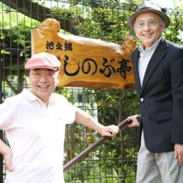 三遊亭好楽と吉川潮