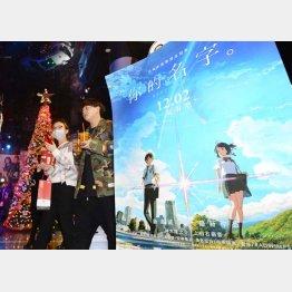 世界各国で公開された「君の名は。」(中国・北京=16年撮影)/(C)共同通信社