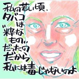 (イラスト・クロキタダユキ)