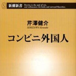 「コンビニ外国人」芹澤健介著/新潮社760円+税