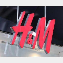 H&M/(C)日刊ゲンダイ