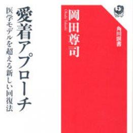 「愛着アプローチ」岡田尊司著