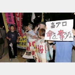 国会前で怒りの集会(28日夜)(C)日刊ゲンダイ