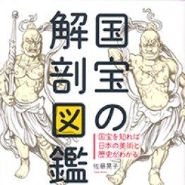 「国宝の解剖図鑑」佐藤晃子著