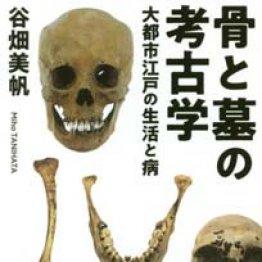 「骨と墓の考古学」谷畑美帆著