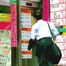 金券ショップは節約社会にマッチした薄利多売モデル