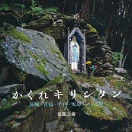 「かくれキリシタン長崎・五島・平戸・天草をめぐる旅」後藤真樹著