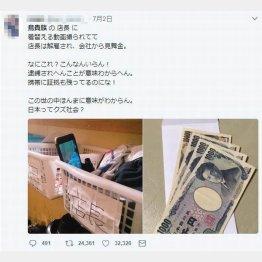 (鳥貴族被害女性のツイッター投稿)