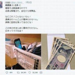 店長が女性バイト盗撮し…鳥貴族の見舞金1万3000円のワケ