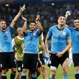 絶対的劣勢 ウルグアイは強国フランス相手に底力見せるか