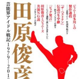 「田原俊彦論」岡野誠著/青弓社/2000円+税
