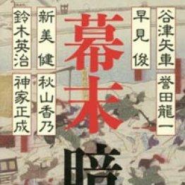 「幕末暗殺!」鈴木英治ほか著