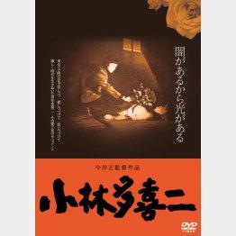 「小林多喜二《HDニューマスター版》」DVD 発売元:株式会社ディメンション、発売協力:ピカンテサーカス 販売元:ハピネット(C)多喜二プロダクション