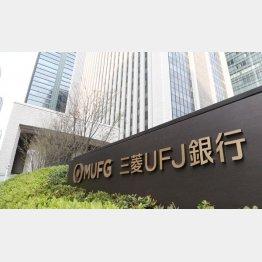三菱UFJ銀行(C)日刊ゲンダイ
