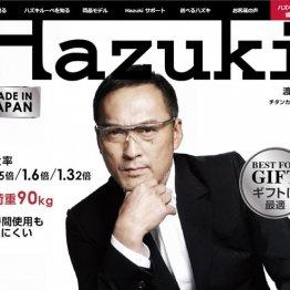 渡辺謙「すごいぜ」と絶叫 ハズキルーペの広告費は100億円