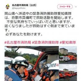 国民や市民のために働く名古屋市消防局員の爪の垢でも…